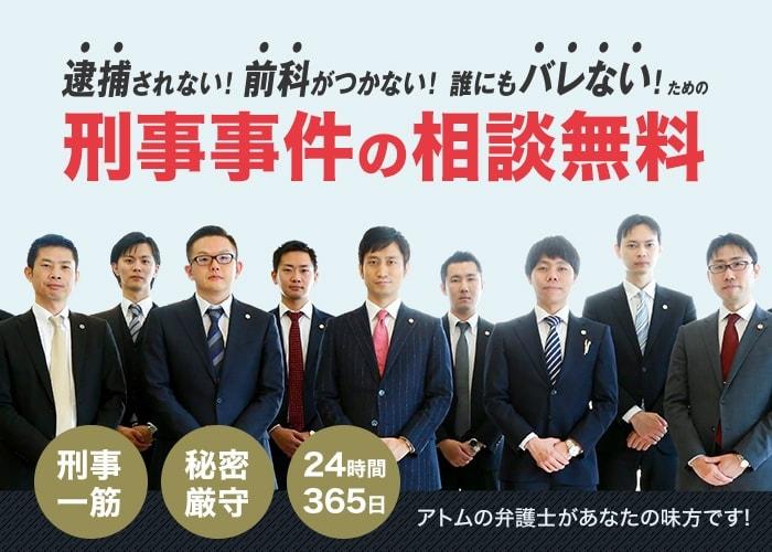 兵庫県全域の警察署へ弁護士が出張相談します
